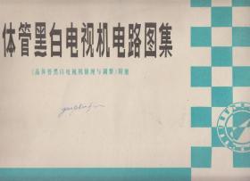 晶体管黑白电视机电路图集(80年8开本)