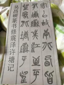 吴昌硕篆书修震泽许塘记