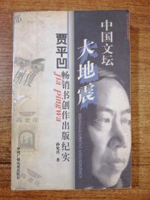 中国文坛大地震:贾平凹畅销书创作出版纪实