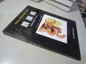 美国癌症协会临床肿瘤学系列图书:胰腺癌【见描述】
