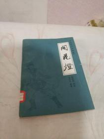 传统评书《兴唐传》 —— 闹花灯