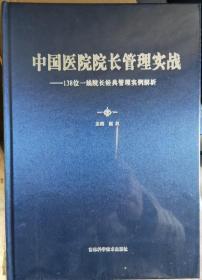 中国医院院长管理实战