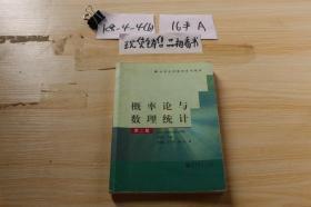 概率论与数理统计 第二版