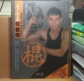 李小龙双截棍(修订版)段小勇 著 成都时代出版社 9787546400136
