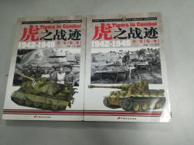 虎之战迹第一卷第一册第二册