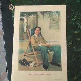 宣传画  毛主席在河北省平山县西柏坡村《1948》