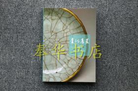 《贵似晨星—清宫传世12至14世纪青瓷特展》