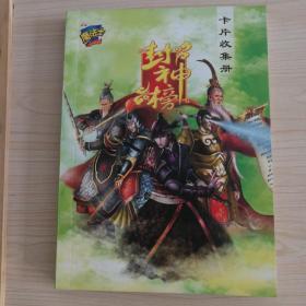 魔法士封神榜卡片收集册(带原装50张卡片)