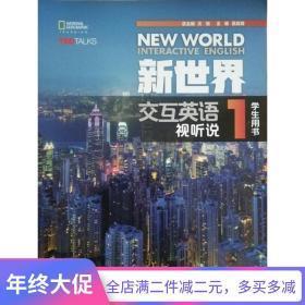 新世界交互英语