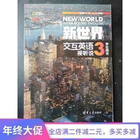 新世界交互英语视听说3