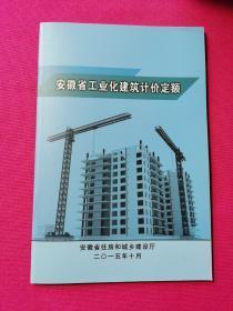安徽省工业化建筑计价定额 (2015)