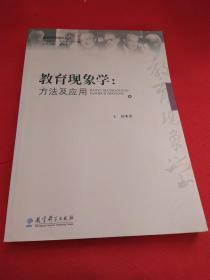 教育哲学研究丛书:教育现象学:方法及应用