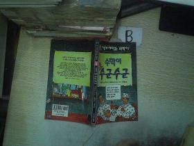 韩文书一本(B01)