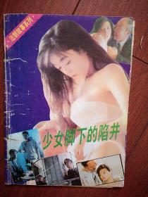 法制故事系列(一)封面美女,1993一版一印,少女脚下的陷阱,法盲的疯狂,丧尽人性的女魔,难审的姐妹案,毁灭的男人和女人,陷入女人的圈套等,有插图