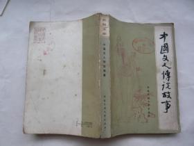 中国文人传说故事 王一奇编 中国民间文艺出版社