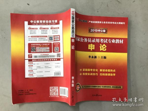 中公版·2018国家公务员录用考试专业教材:申论(二维码版)