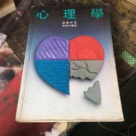 心理学(繁体)香港商务印书馆