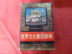 世界文化象征辞典
