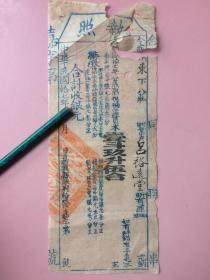 票证,执照,民国17年,浙江省嘉兴县