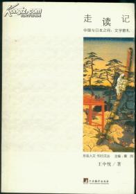 走读记:中国与日本之间:文史散札