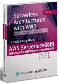 AWSServerless架构:使用AWS从传统部署方式向Serverless架构迁移