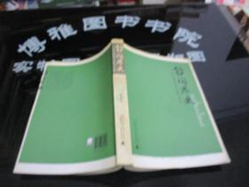 访问历史:三十位中国知识人的笑声泪影  品如图  33-3号柜