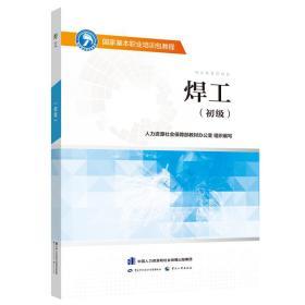 焊工(初级)/国家基本职业培训包教程