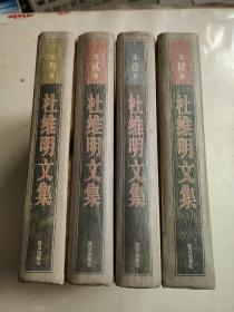 杜维明文集(1 2 3 4 卷)缺五卷
