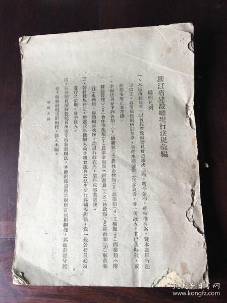 浙江省建设厅现行法规汇编