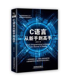 C 语言从新手到高手