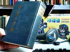 中华小字典 中华书局
