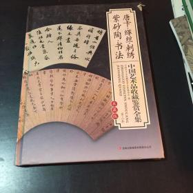 中国艺术品收藏鉴赏全集典藏版
