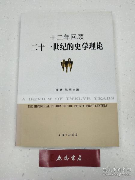 二十一世纪的史学理论