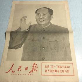 1970年5月1日人民日报(1-4版)