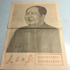 1970年7月1日人民日报(1-4版)