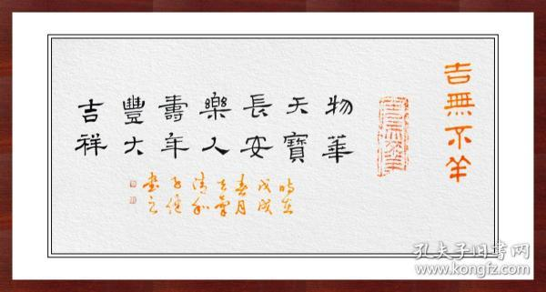 """张子健,汉""""吉无不羊""""砖拓片题跋书法:《吉无不羊》。物华天宝常安乐,人寿年丰大吉祥。中国书法家协会会员,文化部中国艺术科研所研究员▉▉▉▉保真包邮(拓片为一凡饰界亲拓,书法直接来自书法家本人)"""