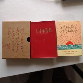 64开 《毛泽东选集》 合订一卷本 带函套林题 扉页毛军像带林题  北京1印