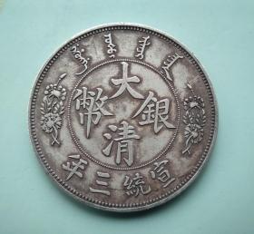 10567号  大清银币宣统三年短须龙签字版伍圆银币(一两型)