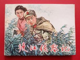 渡江侦察记(大师顾炳鑫 作品)
