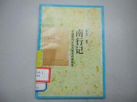 旧书 中国现代小说名家名作原版库《南行记》 艾芜著  A1-10