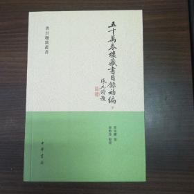 五十万卷楼藏书目录初编
