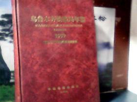 1999年乌鲁木齐铁路局年鉴  (精装)