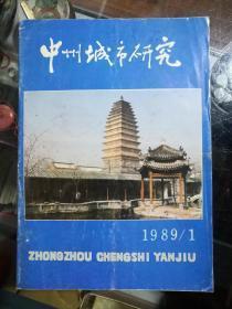 中州城市研究1989.1