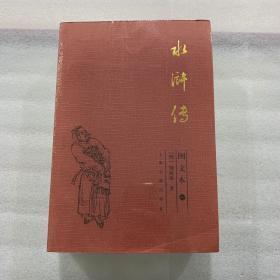水浒传 图文本 全四册近全品 全4