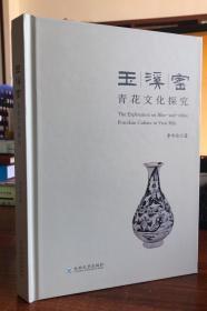 玉溪窑青花文化探究