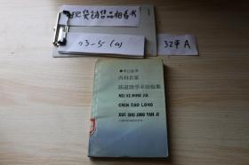 内科名家陈道隆学术经验集