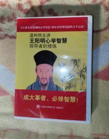 王阳明心学智慧 领导者的修炼 温柯然 5DVD