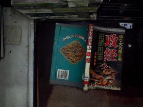 中華大方略全書·經略策略:政經(圖文版).