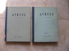 高等数学引论: 第一卷(第一、 二分册)