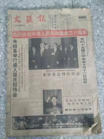 文汇报  1998 10 月 1-15日  原版合订本